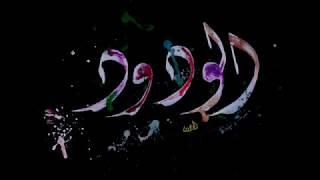 L'Eleganza dell'Alif - di Amjed Rifaie