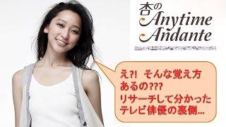 月9ドラマ『デート』共演者に杏が質問攻め!? 東出さん、国仲涼子さん、...