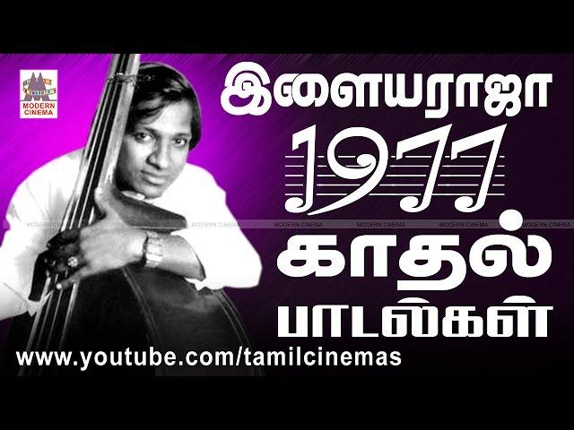Ilaiyaraja 1977 Love Songs இசைஞானியின் இசையில் 1977 ஆண்டு வெளிவந்த காதல் பாடல்கள்