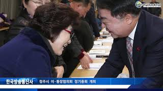 청주시 이·통장협의회 정기총회 개최