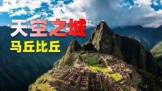 """南美洲""""天空之城"""",印加文明的建築奇跡,無法解釋的千古謎團!"""