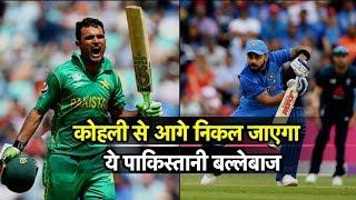 तो क्या विराट कोहली से आगे निकल जाएगा यह पाकिस्तानी बल्लेबाज | Sports Tak