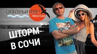 Шторм на Нижнеимеретинской набережной. Сочи, Черное море.(В июле 2015 года мы поехали на Нижнеимеретинскую набережную отдохнуть и поснимать видео, но в наши планы вмеш..., 2015-07-30T11:12:19.000Z)