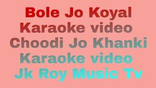 Bole Jo Koyal Karaoke video