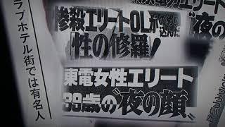 東京電力 OL 神泉駅