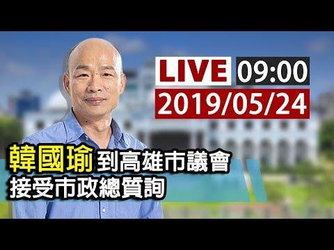 【完整公開】LIVE 韓國瑜到高雄市議會 接受市政總質詢 0524