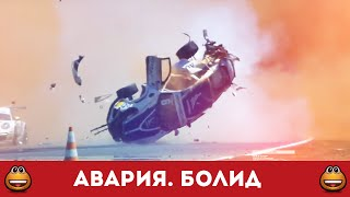 Жуткая авария. Болид разбился. Сальто в воздухе (Смотреть видео онлайн HD)(Pedro Piquet перевернулся на своем болиде сделав тройное сальто в воздухе. Жудкая авария... О проекте: Подарите..., 2015-10-23T07:58:42.000Z)