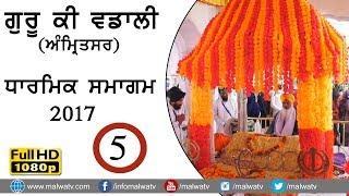 ਗੁਰੂ ਕੀ ਵਡਾਲੀ GURU KI WADALI (Amritsar) JOD MELA at GURU HARGOBIND SAHIB JI's BIRTHDAY ● Part 5th