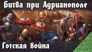 Готская война. Раскол Римской империи.