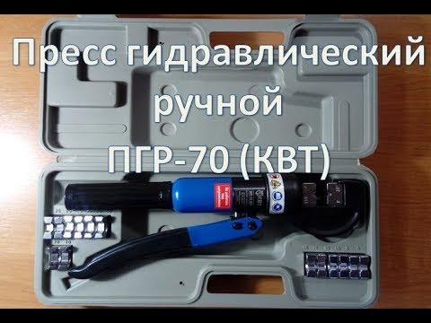 Пресс гидравлический ручной ПГР-70 (КВТ)
