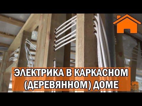 Kd.i: ч. 9.0 Электрика в каркасном доме, в деревянном доме.