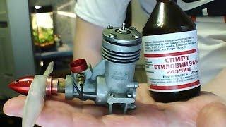 Калильный авиамотор Метиор МД 2,5 работает на этиловом спирту 96% + касторка(В этом коротком видео я покажу вам, что калилки могут работать на этиловом спирту. По всем признакам спирт..., 2017-01-08T10:59:25.000Z)
