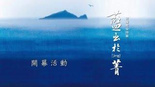 蘭陽博物館「藍出於菁:宜蘭藍染特展」開幕紀錄影片縮圖
