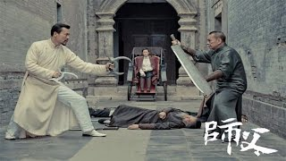 The Final Master / The Master / 師父 / 师父 movie review