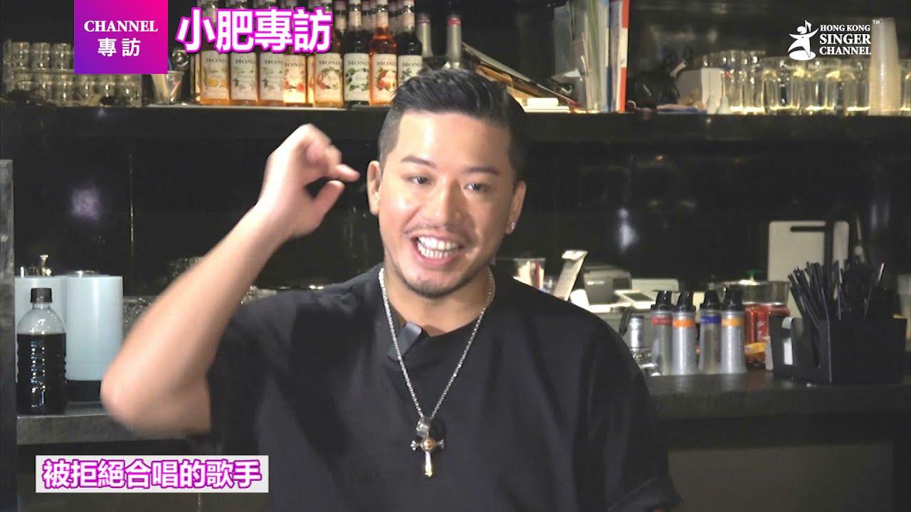 小肥|今年出碟 10月開音樂會⭐️⭐️陳輝陽監製😎唱近十年同香港人有關的歌|Channel專訪