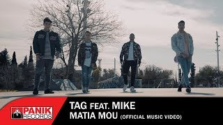 TAG feat MIKE - Μάτια Μου | Matia Mou - Official Music Video