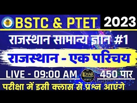 Bstc Online Classes 2021 | Bstc 2021 Rajasthan Gk राजस्थान एक परिचय | Bstc Syllabus 2021 | Ptet 2021