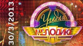 Угадай Мелодию (30.3.2013) Первый HD