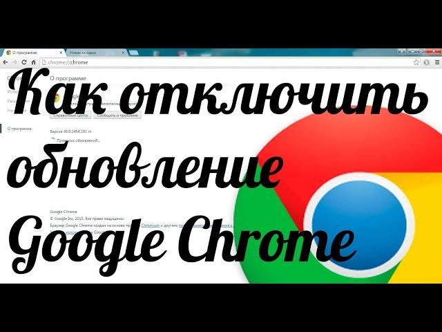 Как отключить обновление google chrome: отключаем обновления