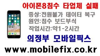 아이폰8 침수 타업체 두군대 수리불가 데이터 복구요청(…