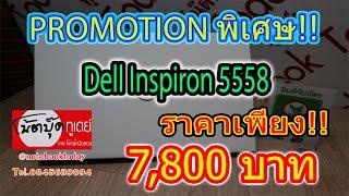 Dell Inspiron 5558 i3-4005U NVIDIA GeForce 920M 2GB จอ15.6นิ้ว HD