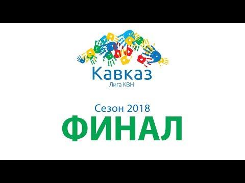 Финал сезона 2018