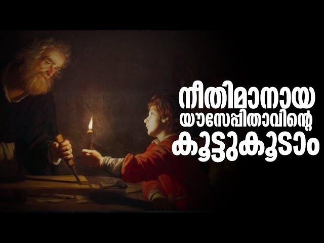 നീതിമാനായ യൗസേപ്പിതാവിന്റെ കൂട്ടുകൂടാം -  a love letter father 01   RJ FIONA   RADIO ANGELOS