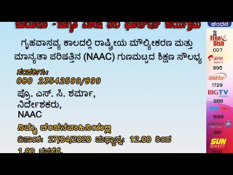 Facilitation Of Quality Education By NAAC During Lockdown | Live Phone In | 27th April 2020 | 12PM