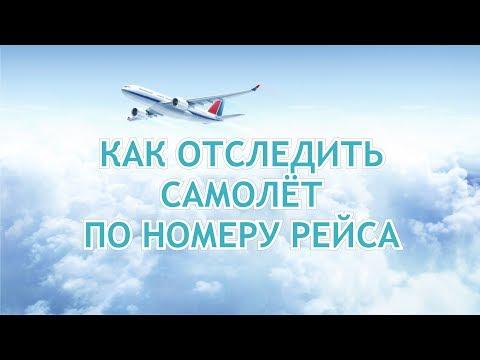 Как на сайте Аэрофлота пройти Онлайн-регистрацию