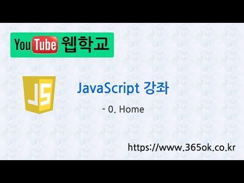 JavaScript 강좌 0. Home