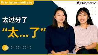 """Expressing """"Very, TooMuch"""" (太。。。了) 
