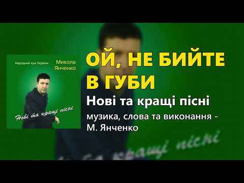 Ой, не бийте в губи - Микола Янченко