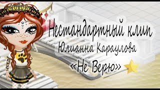 "Нестандартный клип| Юлианна Караулова ""Не Верю""|Аватария||"