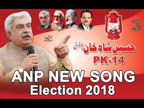 ANP new 2018 Election Song Tariq Hussain Bacha for PK 14 Hussain Shah Yousafzai