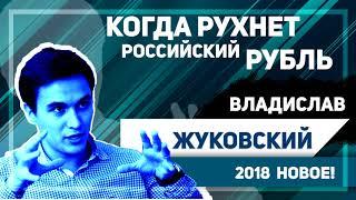 Владислав Жуковский - Когда рухнет российский рубль? Слушайте внимательно! (фрагмент интервью)