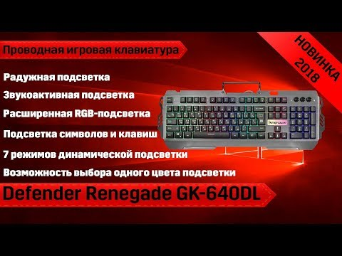 Обзор игровой RGB клавиатуры Defender Renegade GK-640DL. Лучшая бюджетная игровая клавиатура.