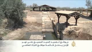 """موقع """"المغطس"""" بالأردن في قائمة التراث العالمي"""