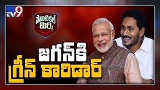 Political Mirchi : జగన్ కి మోడీ గ్రీన్ కారిడార్....! - TV9
