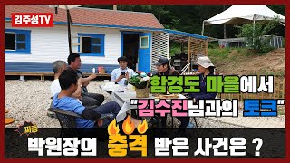 """함경도 마을에서""""김수진님과의 토크"""" 박원장의 충격받은 …"""