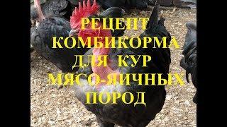 Два рецепта комбикорма для кур мясо - яичных пород.