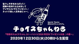宅呑みチョイスちゃん 14 〜バイバイ2020 年忘れプレゼント大会♪の巻〜