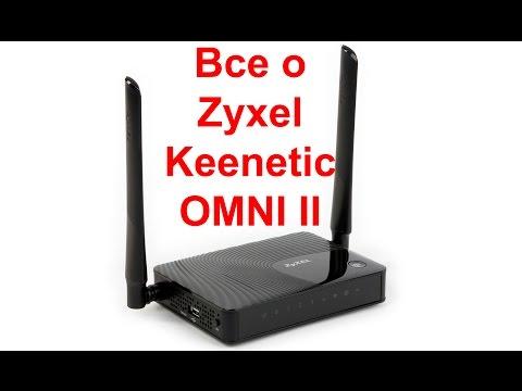 Обзор и настройка Zyxel Keenetic OMNI II