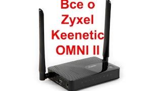 Огляд і параметри Zyxel Keenetic OMNI II