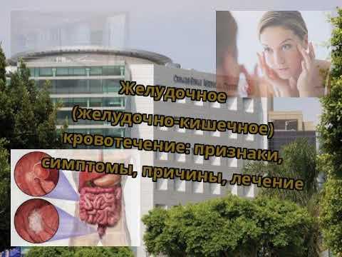 Желудочное (желудочно-кишечное) кровотечение: признаки, симптомы, причины, лечение