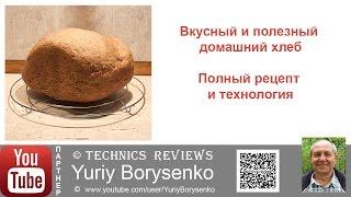 Вкусный и полезный домашний хлеб Полный рецепт и технология