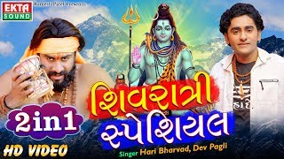 Shivratri Special || 2 in 1 || Dev Pagli || Hari Bharvad || HD || Ekta Sound