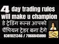 4 day trading rules will make u champion part4  ये4 डे ट्रेडिंग रूल्स आपको चैंपियन ट्रेडर बना देंगे