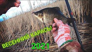 РЫБАЛКА НА КАРАСЯ 2021 Боковой кивок Как поймать много карася Ловля в камыше Весенняя рыбалка