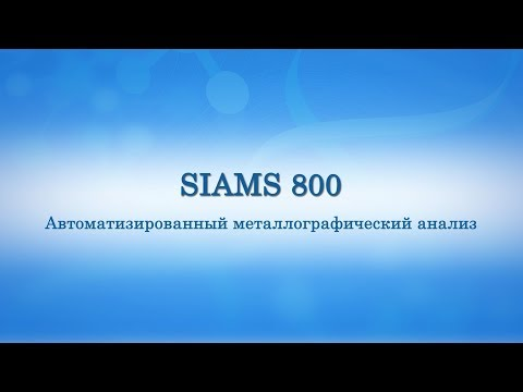 SIAMS 800. Автоматизированный металлографический анализ
