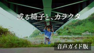 【音声ガイド版】4.「或る椅子と、カラクタ」~ダンス映像作品短編集「或る椅子の、つぶやき」より